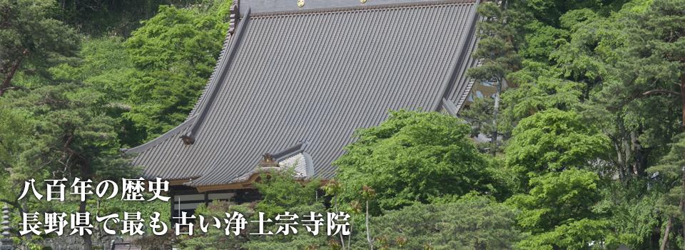 800年の歴史を誇る、長野県で最も古い浄土宗寺院